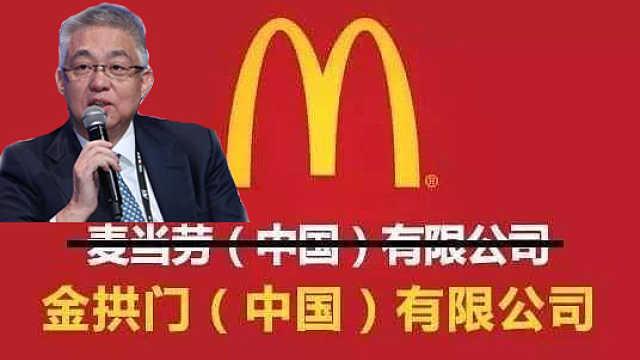 金拱门老板diss麦当劳:被中国惊呆