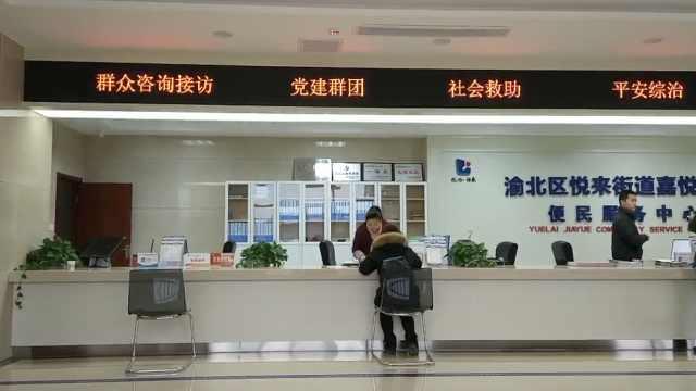 早安,重庆 | 敬老卡可在社区办理