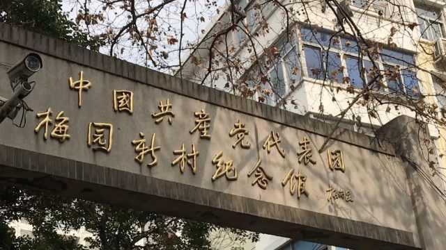 南京文化标签|梅园纪念馆