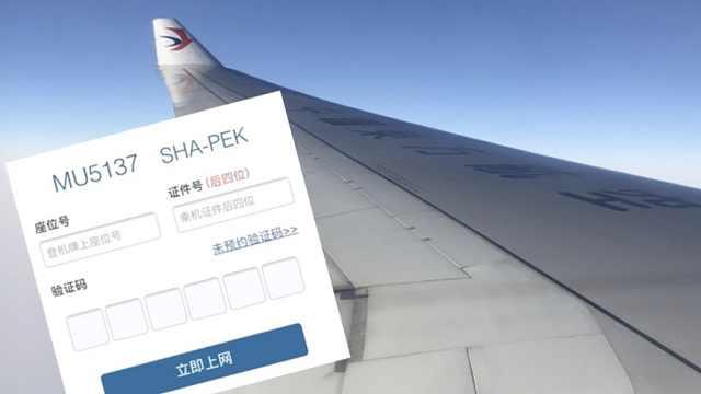 飞机上如何连上WiFi,看准这几步!
