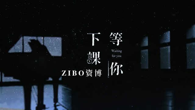 ZIBO钢琴版《等你下课》