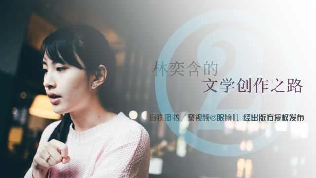 林奕含:李国华不是风流渣男是罪犯
