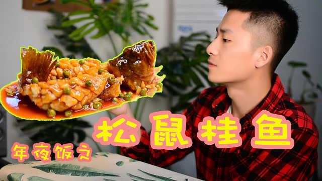 年夜饭餐桌小明星~酸酸甜甜松鼠鱼