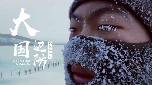 中国版北境守卫:-46度秒变白眉大侠