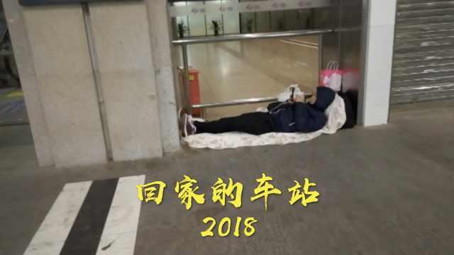 小伙称候车睡着误火车:露天躺2晚