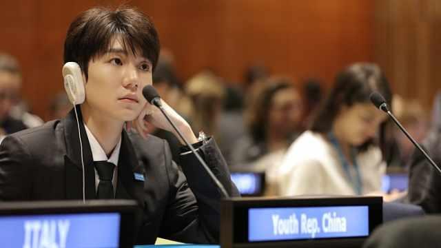 王源出席联合国青年论坛并发言