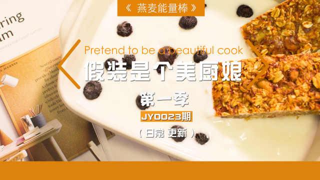 燕麦能量棒,营养丰富又润肠!