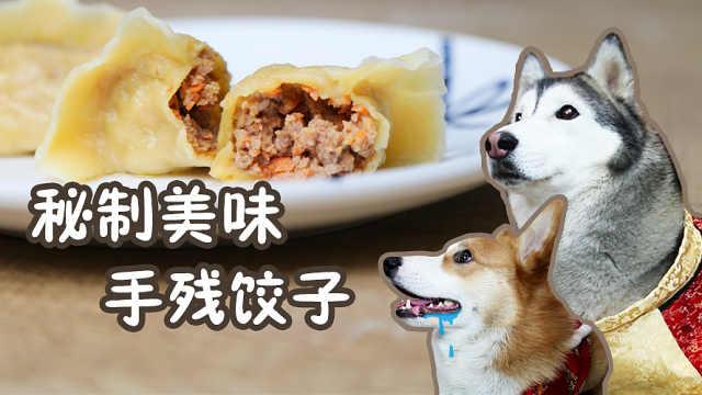 秘制美味饺子