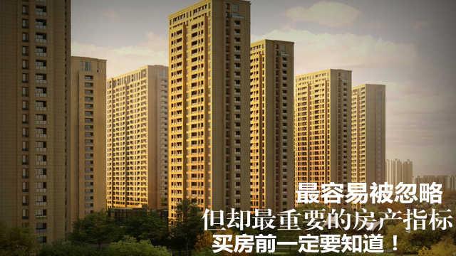 买房时如何理解四大房地产指标