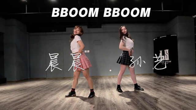 《BBOOM BBOOM》少女蹦迪神曲舞