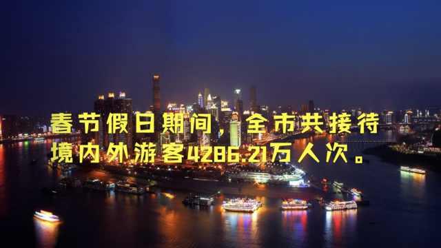 人气高!重庆春节接待游客4000多万