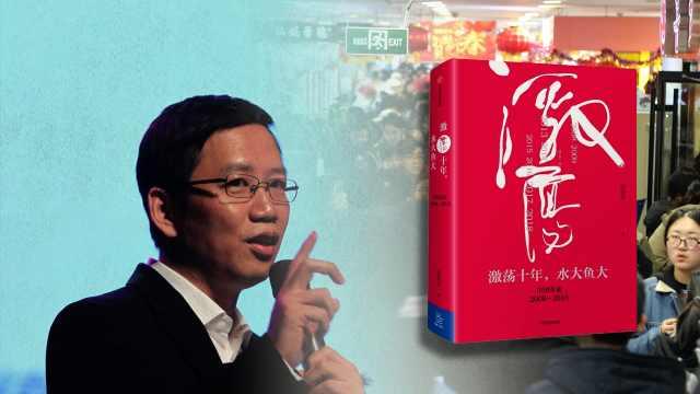 吴晓波:用一个词形容过去十年中国