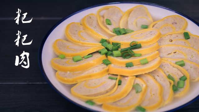 川菜不只有麻辣,还有清淡粑粑肉!