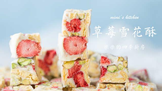加入草莓的雪花酥,颜值最高!