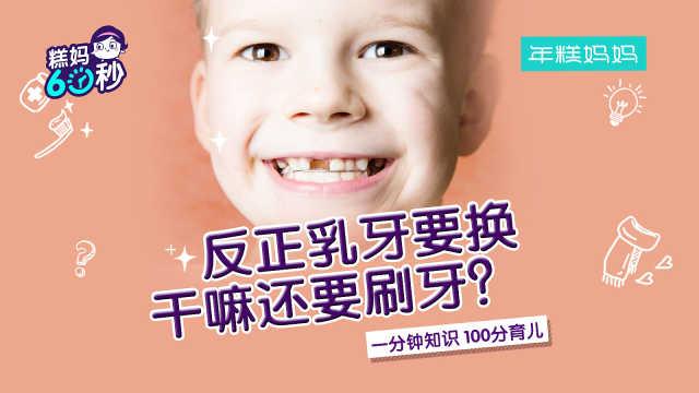 乳牙蛀了不管?将来宝宝变丑就怪你