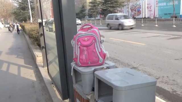 不想写作业?刚开学垃圾桶现新书包