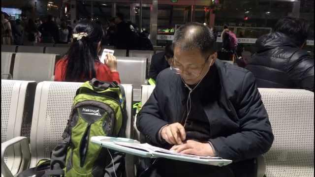 退休大爷车站学英语:为跟孙子交流