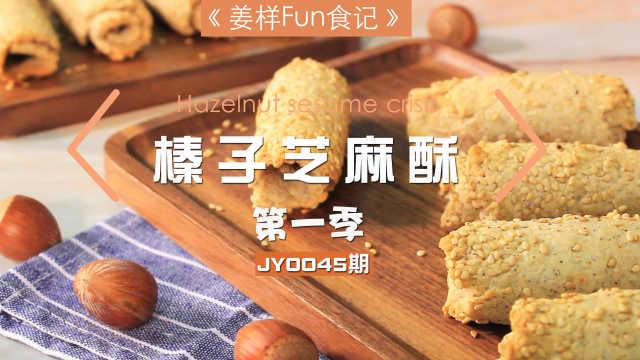 最简单的烘焙:榛子芝麻酥
