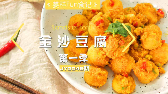 鸡蛋黄做的金沙豆腐,香脆到心