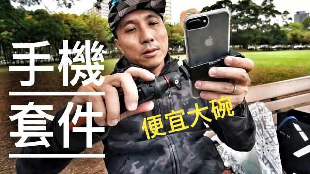 手机摄影,短视频创作者最佳工具!