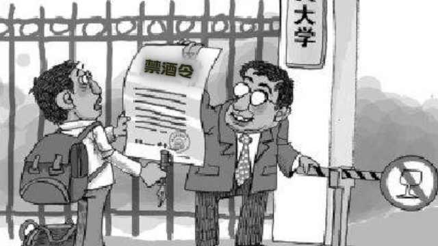云南高校颁禁酒令:醉酒照寄给父母