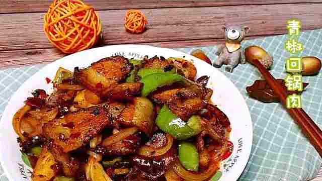5分钟做道费饭的菜——青椒回锅肉