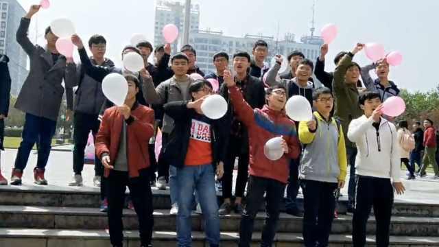 男生补办女生节,集体演唱告白气球