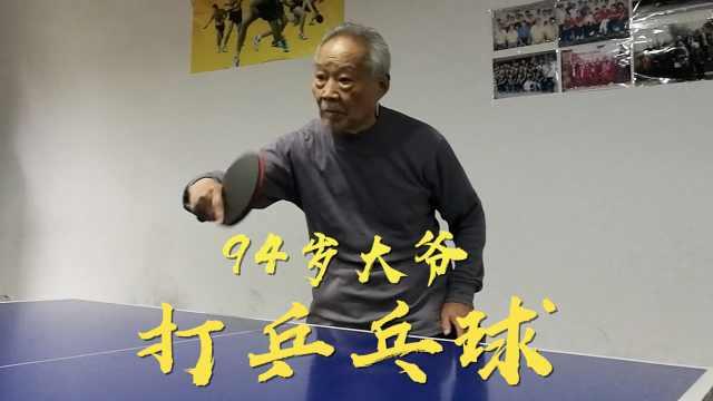 94岁大爷爱乒乓,每天2小时坚持30年