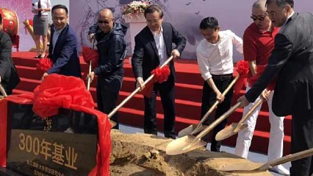 湖畔大学新园奠基,马云:要办300年