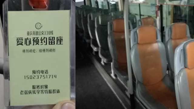 暖!重庆这路公交可电话预约爱心座