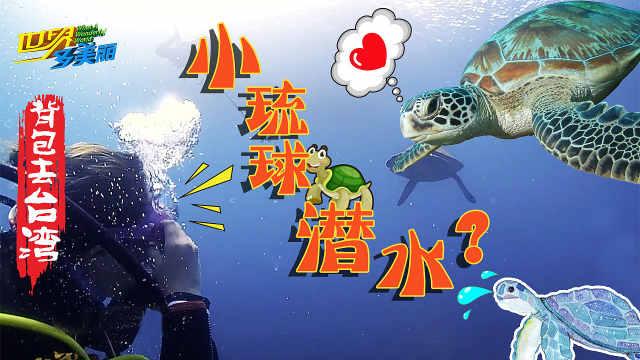 小琉球潜水,与绿海龟同行