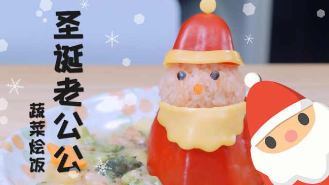 圣诞节菜谱收藏:圣诞老人蔬菜烩饭