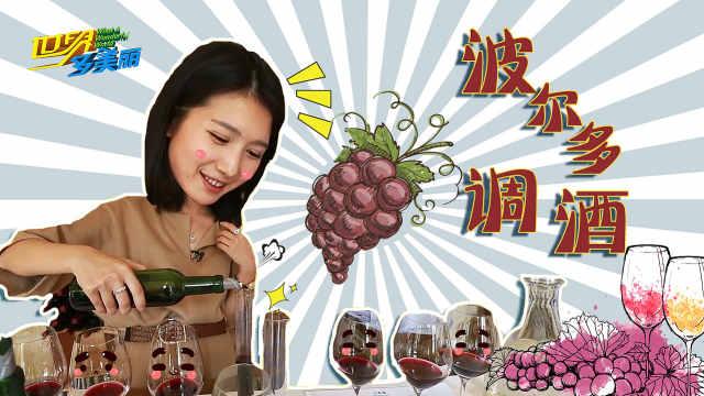 波尔多如此昂贵葡萄酒竟用来漱口?