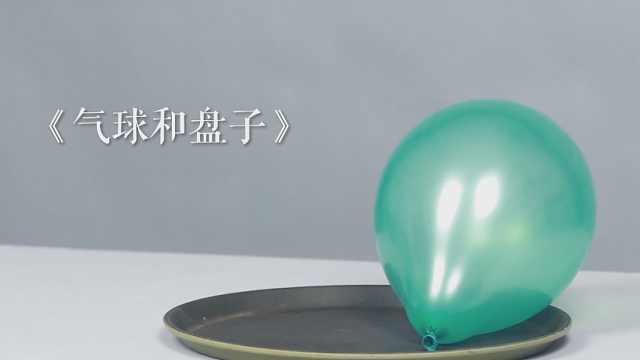 在观察中思考:气球的下落