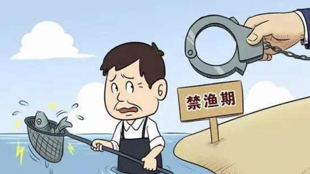 禁渔期电鱼被逮,2男子竟跳河逃走