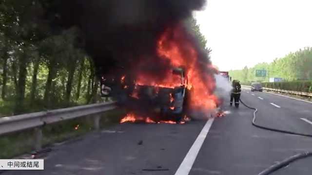 货车高速起火,消防紧急扑救