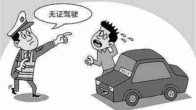 包工头无证驾驶:为给工人筹集工资