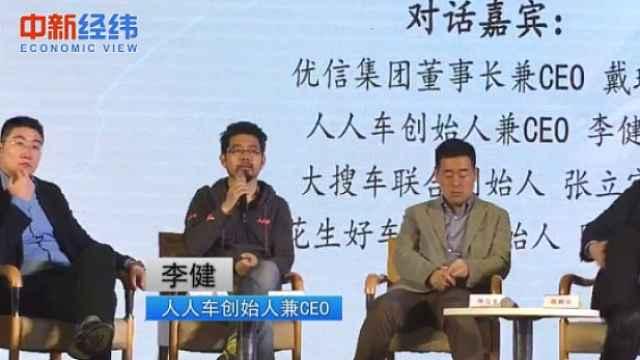 人人车CEO李健:电动车保值率不高
