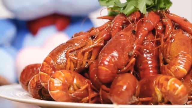 你的夏天怎么少得了十三香小龙虾