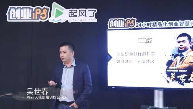 吴世春:创业要离钱近离BAT远