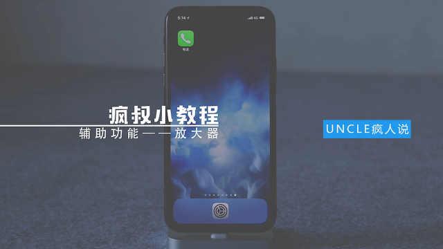 辅助功能——iPhone放大器