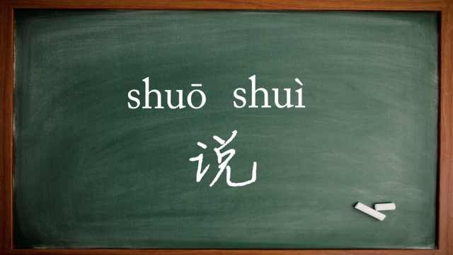 专家:说客shuō kè读音不该考学生