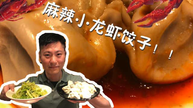 88元麻辣小龙虾饺子,虾在嘴里跳!