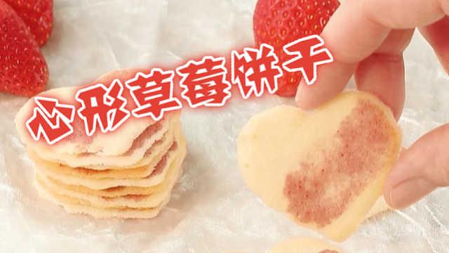 超级受欢迎的甜点,心形草莓饼干