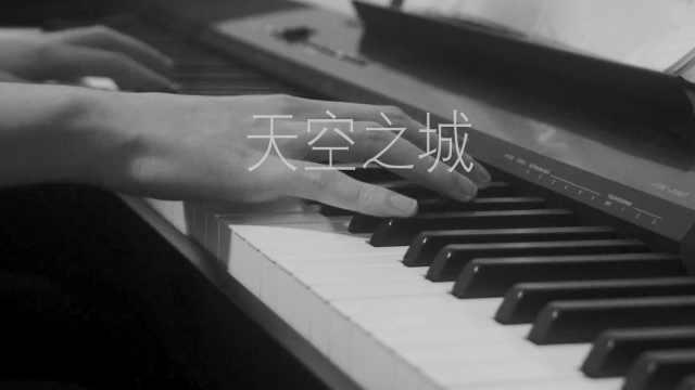 《天空之城》钢琴唯美演奏
