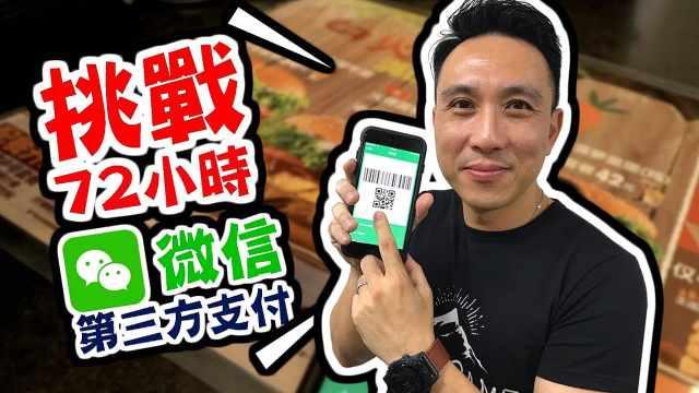 在上海不带现金挑战72小时会成功吗