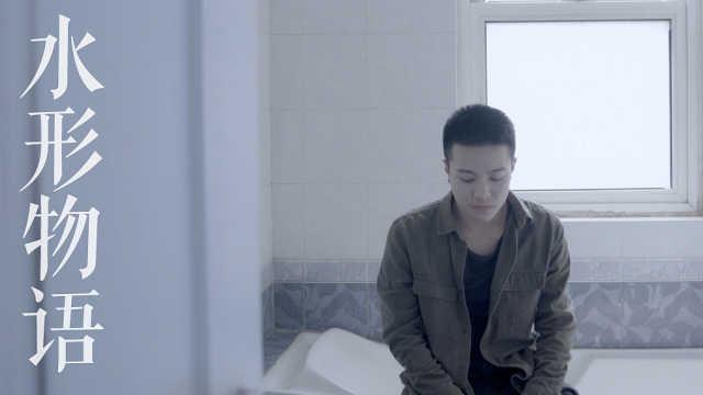 水形物语,来自洗手间的真挚歌声