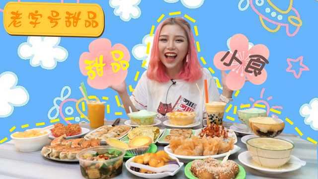 大胃王鱼子酱:传承36年19份甜品