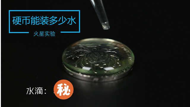 一个硬币能装多少水?