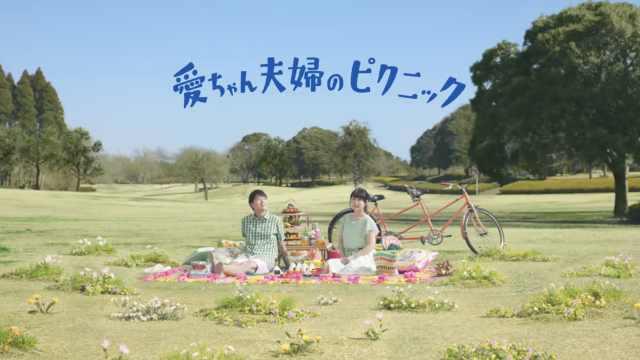 福原爱夫妇甜蜜同框,出演驱蚊广告